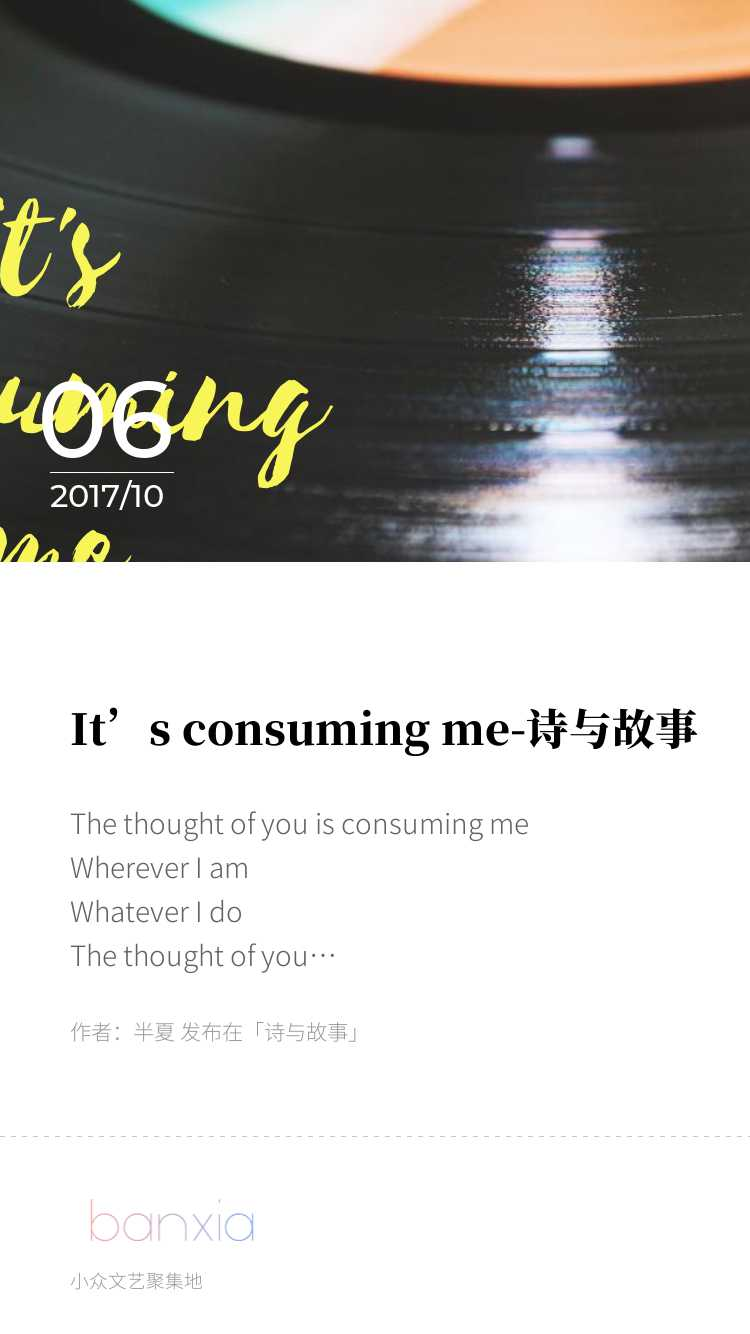 It's consuming me-诗与故事 的海报